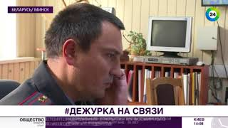 «Дежурка» на связи: минские полицейские попали в соцсети - МИР24