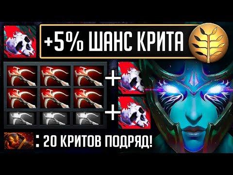 видео: 99% ШАНС КРИТА | phantom assassin dota 2