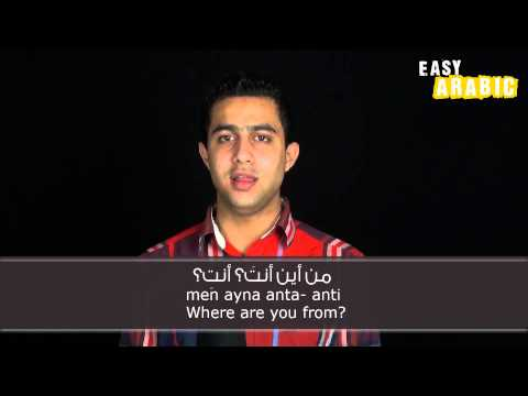 Easy Arabic - Basic Phrases: Introducing yourself