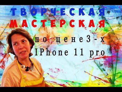 КАК ОТКРЫТЬ ТВОРЧЕСКУЮ МАСТЕРСКУЮ ПО ЦЕНЕ 3-Х IPHONE