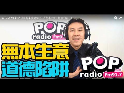 2019-08-05【POP撞新聞】黃暐瀚談:「無本生意、道德陷阱」!
