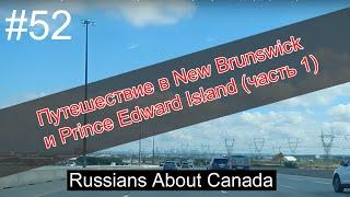 #52 2015-11-16 Путешествие в Нью Брунсвик и на остров принца Эдварда (часть 1)