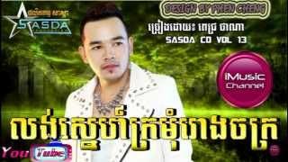 លង់ស្នេហ៍ក្រមុំរោងចក្រ SASDA CD VOL 13 Pich Thana