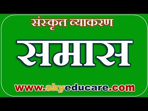 समास ,समास संस्कृत , Samas in sanskrit , samas , samas reet , avyay bhav samas, samas in hindi,