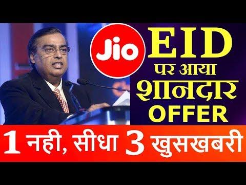 jio-ने-जीता-सबका-दिल---ईद-पर-किया-कमाल---3-biggest-offers