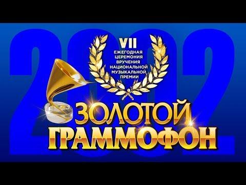 Золотой Граммофон VII Русское Радио 2002