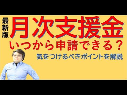 【月次支援金】最新版!個人事業主10万円、法人20万円を給付!申請開始はいつから?(21年6月4日時点)