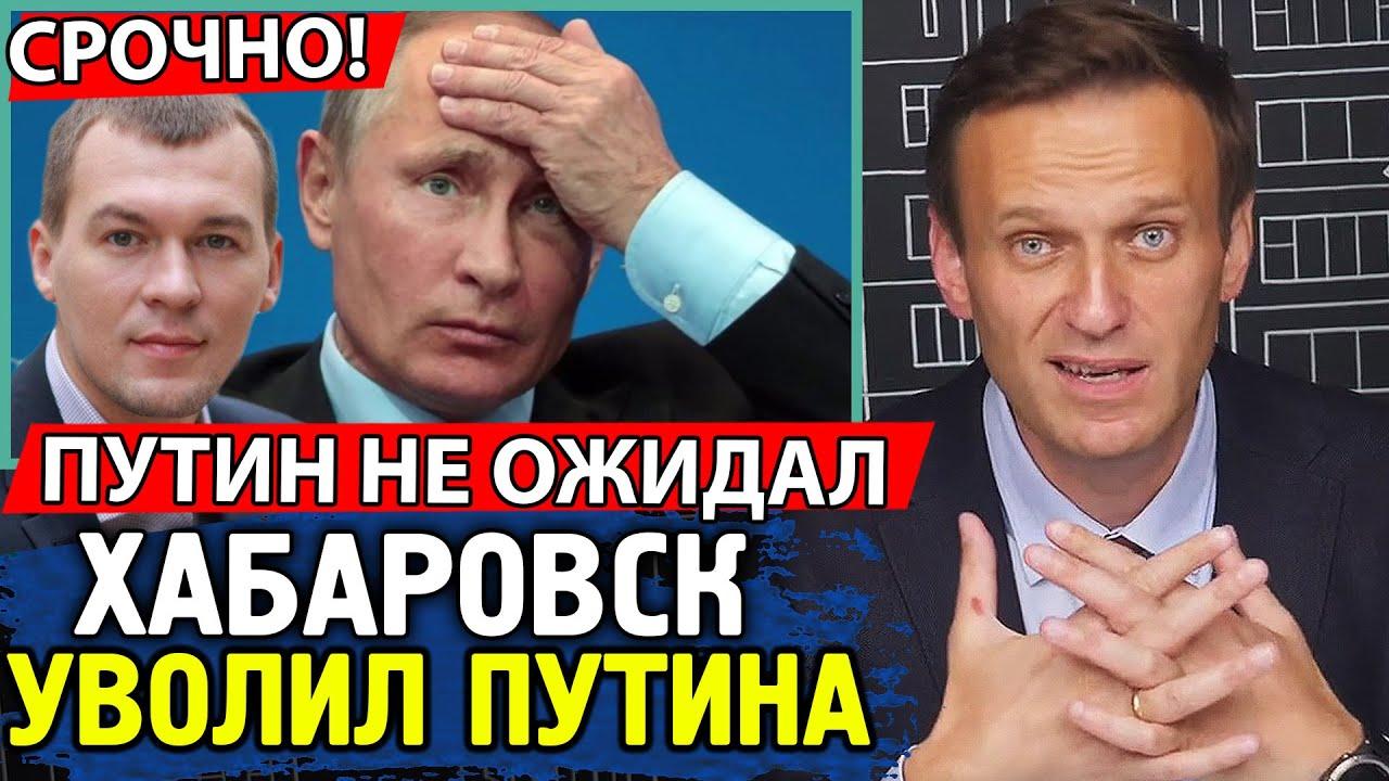 ПУТИН ОТВЕТИЛ. Хабаровск против нового губернатора. Алексей Навальный