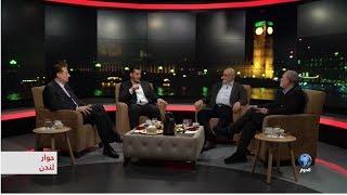 حوار لندن - الجزء الثالث : المجتمع الدولي والموقف من نكبة سوريا ج١