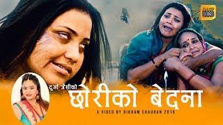 छोरीको बेदना NEW NEPALI LOK DOHARI SONG | CHHORIKO BEDANA | PURNAKALA B.C.| FT.TIKA JAISI 2019/2075