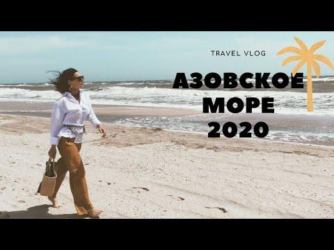 Кирилловка 2020 II ФЕДОТОВА КОСА II База КОЛОС II Куда поехать на море в Украине II АЗОВСКОЕ МОРЕ
