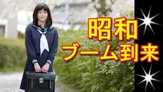 土村芳(つちむらかほ) 昭和顔ブーム到来の きざしか 【関連動画】 「...
