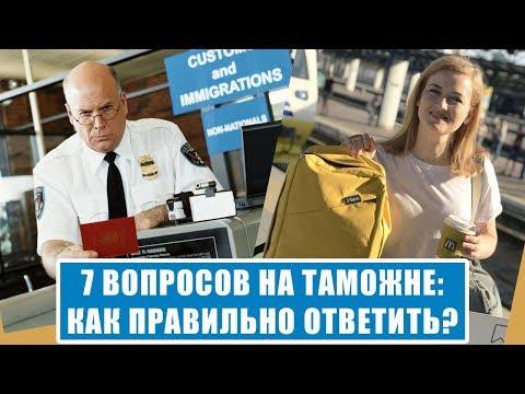 Вопрос: Как пройти через таможенную службу США?