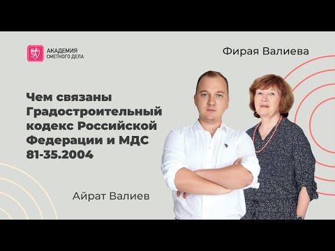 Чем связаны Градостроительный кодекс Российской Федерации и МДС 81-35.2004?