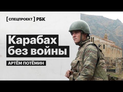 Шуша, Кельбаджар, Лачин — о настоящем и будущем Нагорного Карабаха, христианских храмах и вере в мир