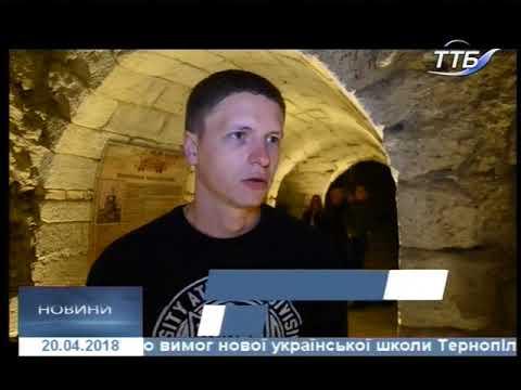 Тернопільська філія НСТУ: Новини 20 04 2018