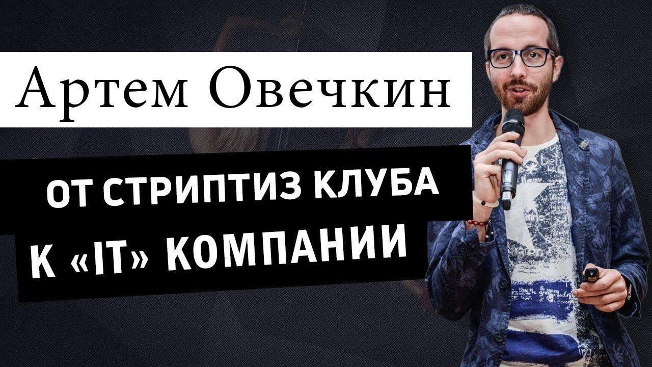 Русский стриптиз в ютубе