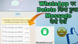 See removed message in whatsapp | Whatsapp trick