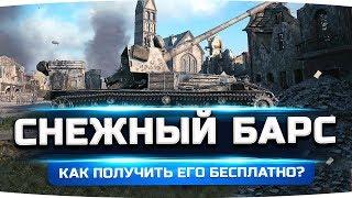 Как Бесплатно Получить Новый Прем СУ-130 «Снежный Барс» ● Гайд