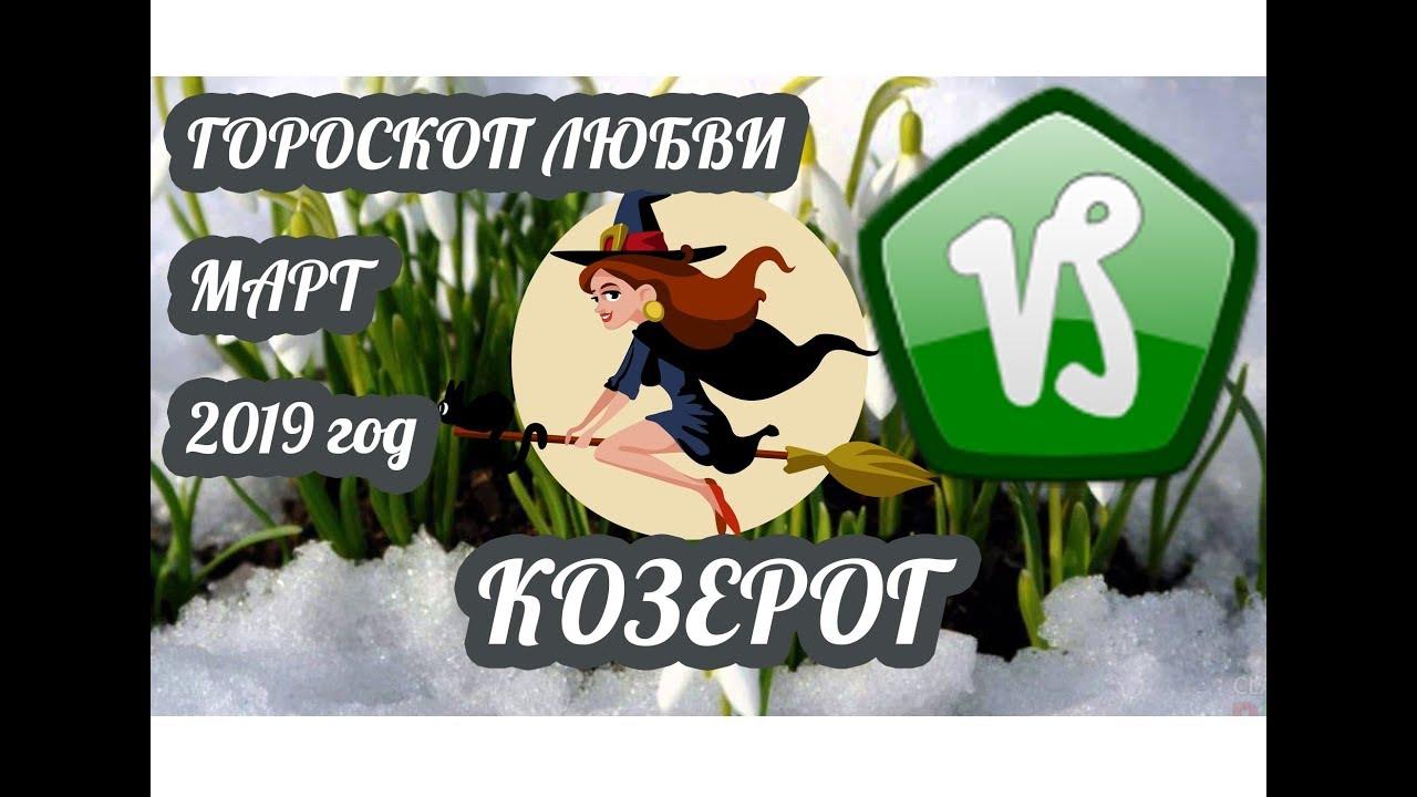 Гороскоп Козерог ♑ Любовный гороскоп на март 2019 года