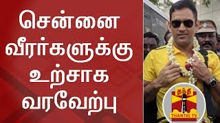 Rousing welcome for Chennai Super Kings | CSK | MS Dhoni
