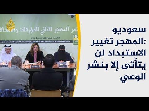 مؤتمر المهجر الثاني للمعارضة السعودية بلندن  - نشر قبل 56 دقيقة