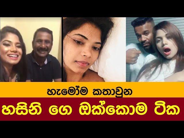 Hasini Samuel New Video Clip