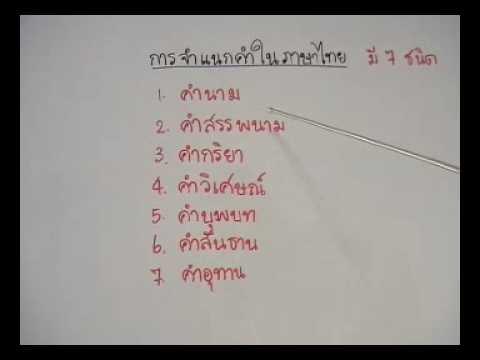 วีซีดีติวเข้มภาษาไทย ม.1 เทอม 2