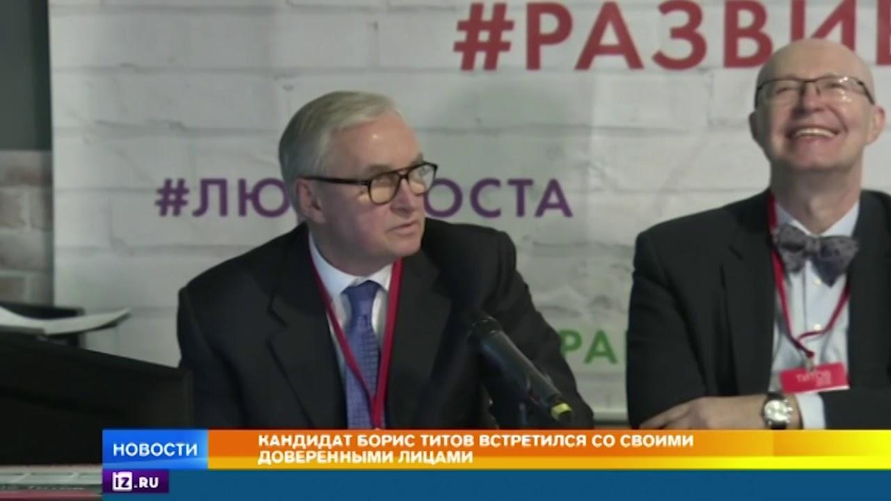 Кандидат в президенты Титов встретился с доверенными лицами