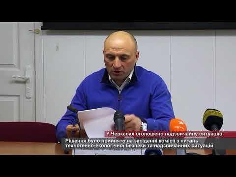 Телеканал АНТЕНА: У Черкасах оголошено надзвичайну ситуацію