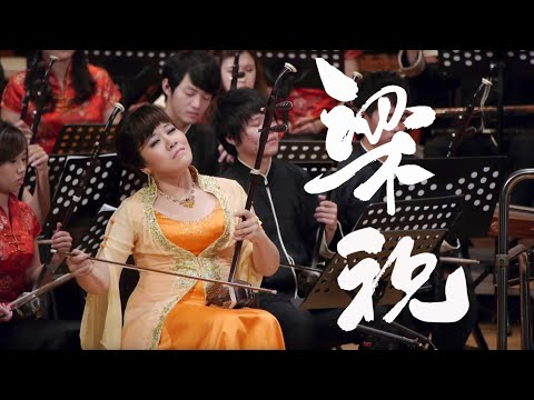 《梁祝》Butterfly Lovers ErHu Concerto指揮/閻惠昌 二胡/孫凰