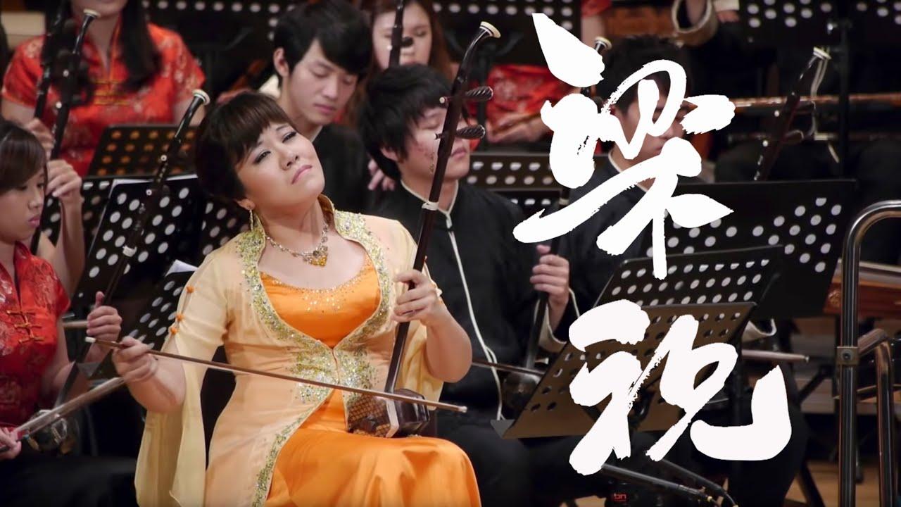 《梁祝》  Butterfly Lovers ErHu Concerto  指揮/閻惠昌 二胡/孫凰 #1