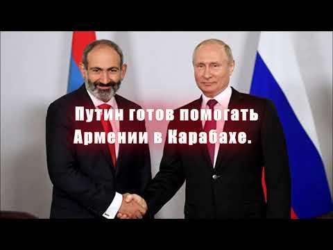 Путин готов помогать Армении в Карабахе