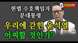 '헌법수호책임자 문대통령' 우리에 갇힌 윤석열 어찌할 것인가?