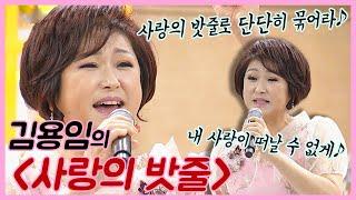 [고고씽] 김용임 - 사랑의 밧줄  | 가수에게 직접 …
