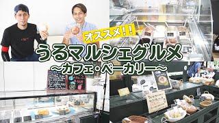 【グルメ】うるマルシェで人気のパンをご紹介します!