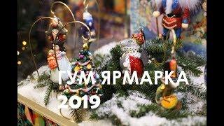 Смотреть видео Новогодняя Москва  Гум ярмарка онлайн