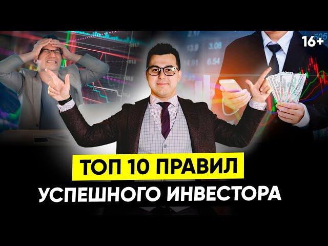 10 ошибок начинающего трейдера / Трейдинг с нуля до Гуру финансовых площадок / 16+