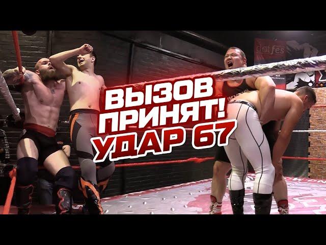 Вызов принят! | Реслинг-шоу НФР «Удар» №67 | IWF Russia Pro Wrestling Show