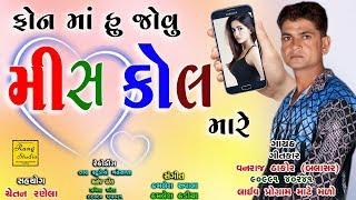 મિસ કોલ મારે ( ન્યૂ ગુજરાતી લોવે સોન્ગ ) Miss Call Mare ( New Gujarati Love Song ) By Vanaraj thakor