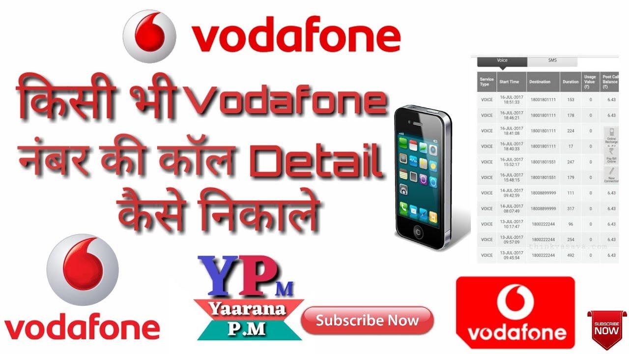 How to hack Vodafone call detail Vodafone नंबर की कॉल डिटेल कैसे निकाले  Prepaid and postpaid
