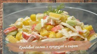 Крабовый салат с кукурузой и сыром – такой простой, такой любимый! Рецепты салатов [Семейные рецепты