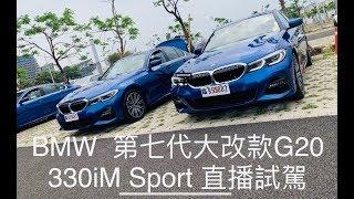 BMW 第七代大改款G20 330i M-Sport 直播試駕