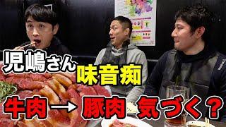 【ドッキリ】肉の区別がつかない児嶋さんに高級焼肉店で豚肉を牛肉と言って食べさせたら気づかずに食べる?