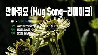 [은성 반주기] 안아줘요(Hug Song-리메이크) - 오렌지캬라멜(Orange Caramel).십센치(10…