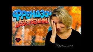 Реакция МАМЫ на ФРЕНДЗОНА — ДЕВСТВЕННИЦА