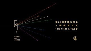 第51屆電視金鐘獎 : 座位入圍區Live直播