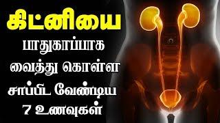 Top 7 Good Foods for Kidney | Best Kidney Foods Tamil