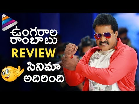 Ungarala Rambabu Movie Review & Rating | Sunil | Mia George | Ghibran | Telugu Filmnagar
