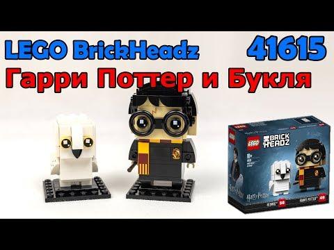 LEGO BrickHeadz 41615 Гарри Поттер и Букля. Сборка и обзор